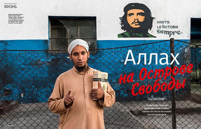 Islam in Cuba 1