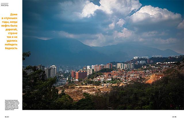 Caracas' high life 5