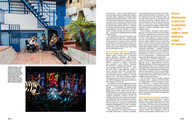Caracas' high life 6