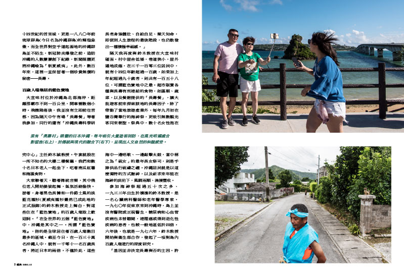 Japan | Okinawa. Paradise for the elderly 3