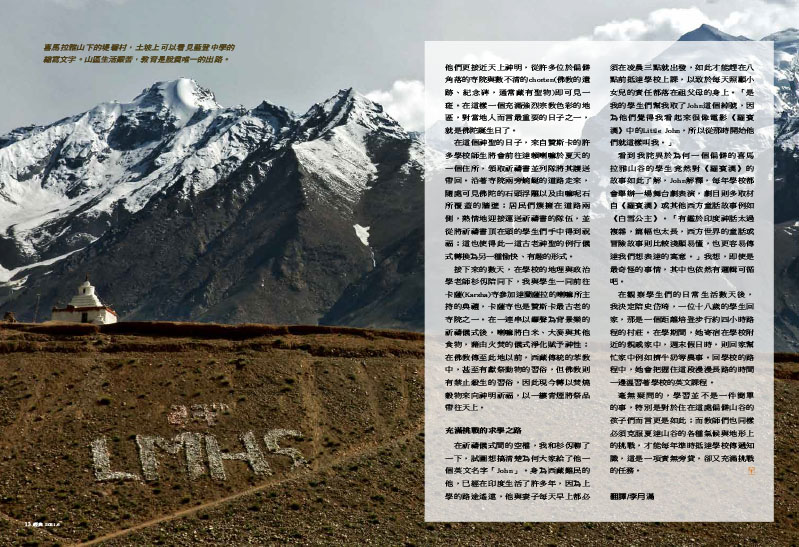Zanskar | The long road to school 7