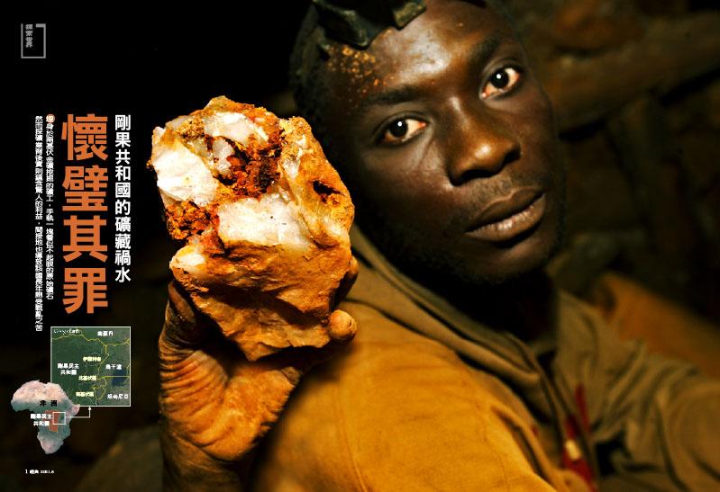 Democratic Republic of the Congo | Guilty of a crime 1