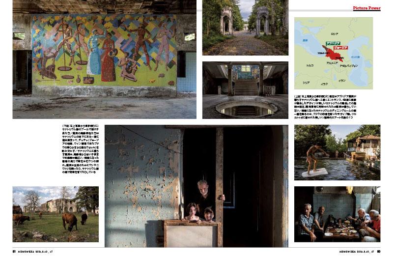 Georgia. Tskaltubo | Refugees in the ruins 2