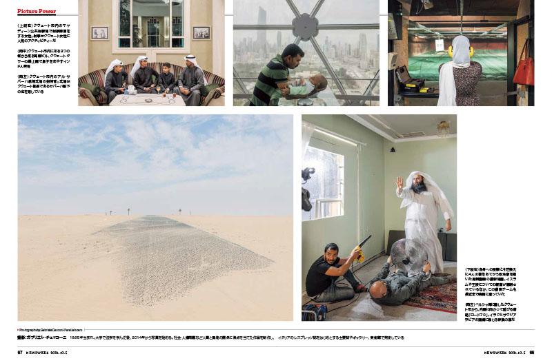 Kuwait Soul | A big city in the desert. An extraordinary landscape 3